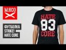 Футболка STRIKE! - Hate Core. Обзор