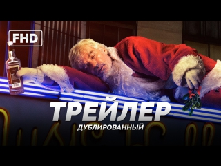 DUB | Трейлер №2: «Плохой Санта 2 / Bad Santa 2» 2016