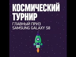 MeгаФон Космическая Одиссея 4g - Выиграй SAMSUNG S8