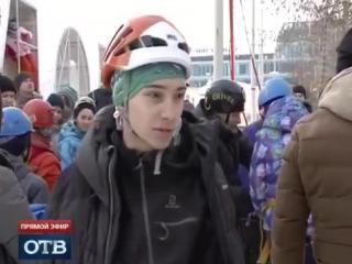 репортаж ОТВ о ледовом штурме 2017