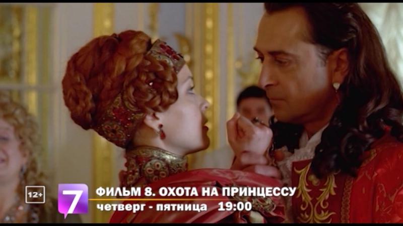 Тайны дворцовых переворотов. Россия, век XVIII-ый фильм 8