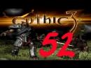 Прохождение Gothic 3: 52 серия - По просторам Миртаны