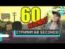 Женя Искандарова выживает в бункере! Играем в 60 seconds!