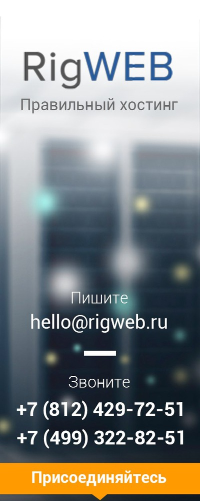 Виртуальный хостинг rigweb поиск хостинга по домену