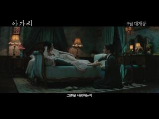 Служанка / the handmaiden / agasshi (2016) - трейлер 3 / trailer 3
