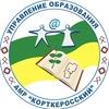 """Управление образования АМР """"Корткеросский"""""""
