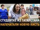 Студентка из Татарстана получила новую кисть, напечатанную на 3D-принтере