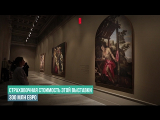 Итальянцы в России. В Москву привезли картины на 300 млн евро