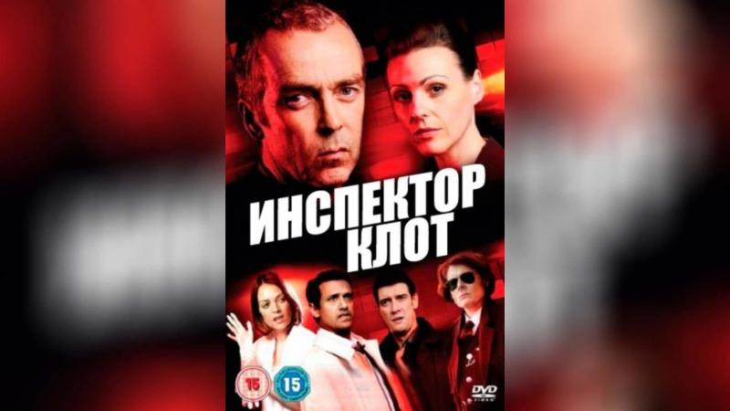 Инспектор Клот (2012