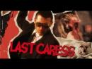 18 Последняя нежность / Last Caress (2010)