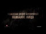 Техасская резня бензопилой: Кожаное лицо - трейлер
