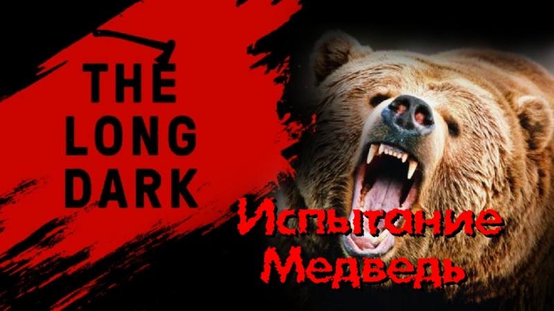 The Long Dark - Испытание: Медведь людоед!
