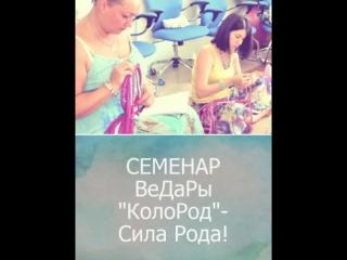 СЕМИНАР ВеДаРы