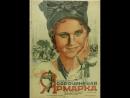 """кф """"Сорочинская ярмарка"""" 1938г."""