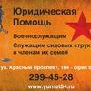 """Юридическая Помощь Военнослужащим """"ЮПВ-54"""""""