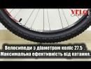 Велосипеди з діаметром колеса 27 5 дюймів Максимальна ефективність від катання