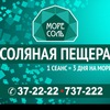 Соляные пещеры в Улан-Удэ МОРЕСОЛЬ