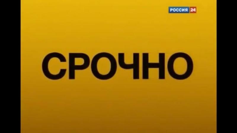 Заставка Срочно (Россия-24, 2010-2011)