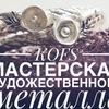 Мастерская KOFS Jewellery