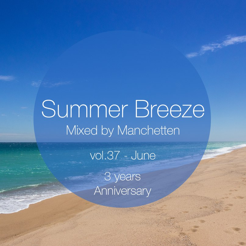Summer Breeze vol. 37 (3 Years Anniversary)