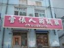 Русские надписи в Китае (РЖАКА!)
