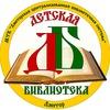 Детская библиотека г.Лянтор