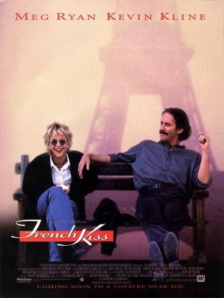 Французский поцелуй / French Kiss (1995)