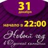 Новый год в Одесской компании! PEOPLEcafe Одесса