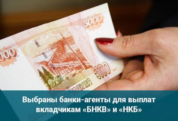 «Вкладчикам «#БНКВ» #возмещение по вкладам выплатит «#РГС Банк», а вкл