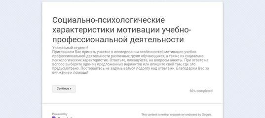 Докторская диссертация ВКонтакте Социально психологические характеристики мотивации учебно профессиональной деятельности