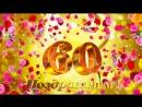 Поздравление маме на юбилей 60 лет ОБРАЗЕЦ