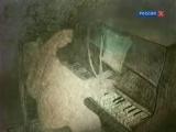 Сказки старого пианино_ Роберт Шуман. Письма (2009)