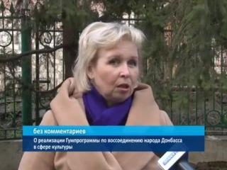 ГТРК ЛНР.О реализации Гумпрограммы по воссоединению народа Донбасса в сфере культуры.