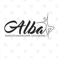 Логотип Alba Хореографический коллектив / Альба Тула