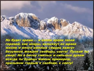 Максим Горький Песня о соколе