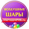 Воздушные шары СПб все районы УКРАШАРИК