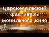 Приглашение к участию в фестивале мобильного кино для ПВШПР