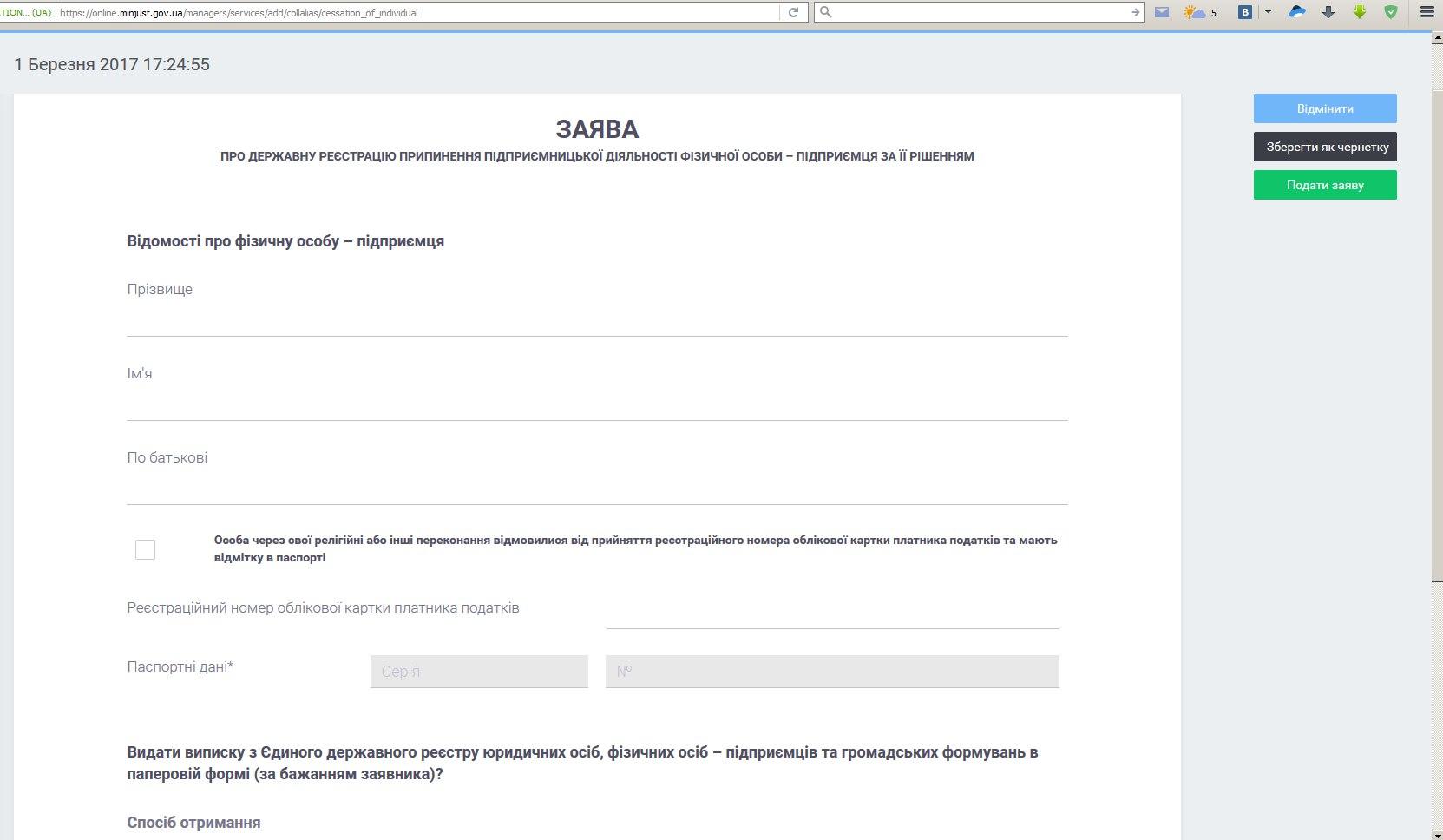 Зарегистрировать бизнес в Украине с сегодняшнего дня можно онлайн - Цензор.НЕТ 2835