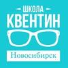 Квентин: курсы подготовки к ЕГЭ в Новосибирске