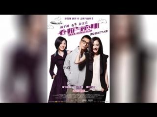 Любовь нагишом (2012) | Chun Kiu yi Chi Ming