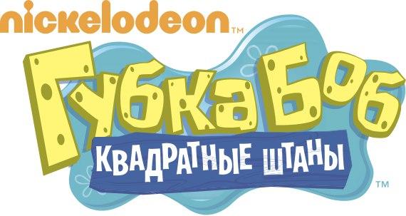 «Крутые Бобры» / 1997 - 2001