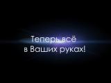 АПОГЕЙ  - финальное видео