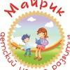 "Детский Центр ""Майрик"" г.Пенза //т. 45-25-05"