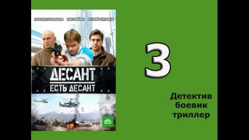 Десант есть десант 3 серия - русский криминальный сериал, детектив, боевик