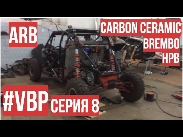 VBP ARB CARBON CERAMIC BREMBO A4 MB SL500