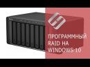 Программный RAID в Windows 10, функция Дисковое пространство и восстановление данных с RAID 💻⚕️🤔
