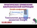 Технология духовного развития Insight. Биомедис М. Приборы BIOMEDIS. Биорезонансная тер...