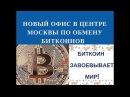 Шок говорят о RedeX.НОВЫЙ офис в центре Москвы по обмену биткойнов bitcoin
