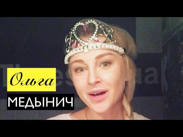 Ольга Медынич Образ Прическа Стиль современной девушки