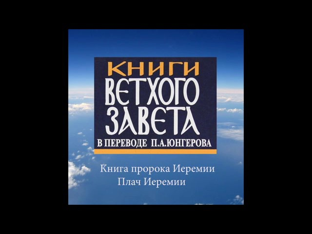 КНИГА ПРОРОКА ИЕРЕМИИ, ПЛАЧ в переводе П.Юнгерова
